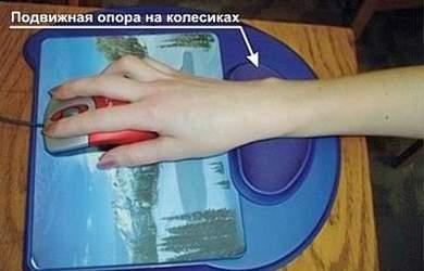 Подставка для рук